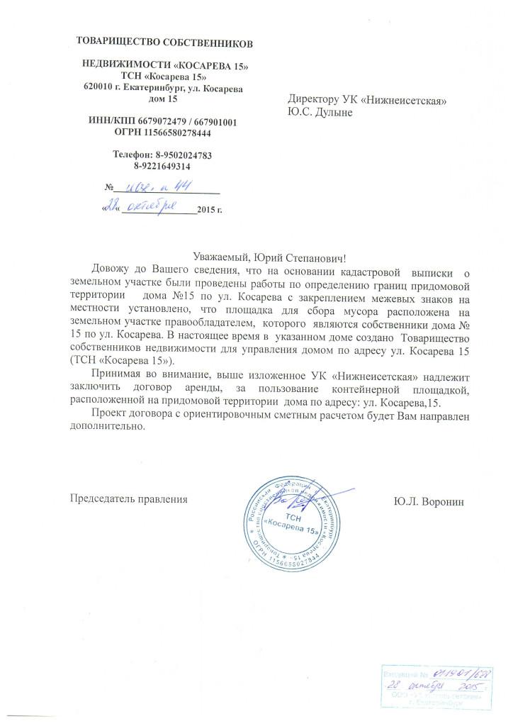 ТСН Косарева 15